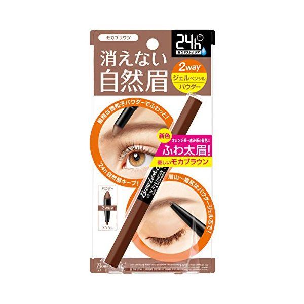 日本BCL BROWLASH EX 24小时防水双头两用眉笔摩卡棕色- TESOLIFE特搜商城