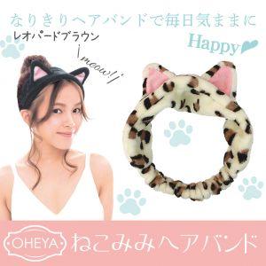 日本OHEYA MOKO MOKO 豹纹猫耳朵发带 #米色 单件入
