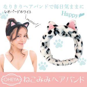 OHEYA MOKO MOKO Cat Ear Leopard Headband White