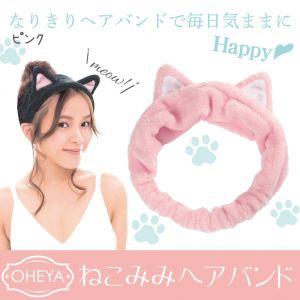 OHEYA Nekomimi Hair band Pink 1piece