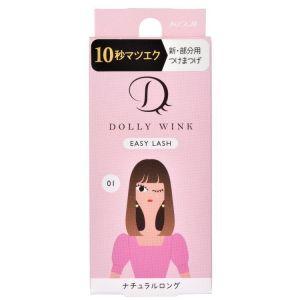 日本KOJI蔻吉dolly wink日系假睫毛女自然素颜仿真浓密 1自然纤长