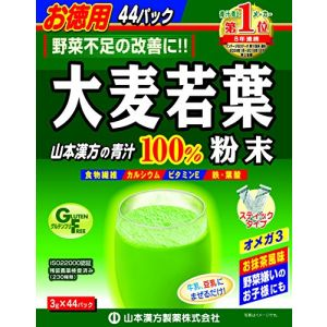 日本山本汉方 大麦若叶青汁粉末 抹茶味 便携装 44份入