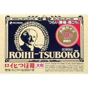 日本nichiban 老人头穴位膏贴大张78枚腰肩颈关节肌肉痛药膏贴
