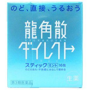 日本RYUKAKUSAN龙角散 润喉粉 薄荷味 16包